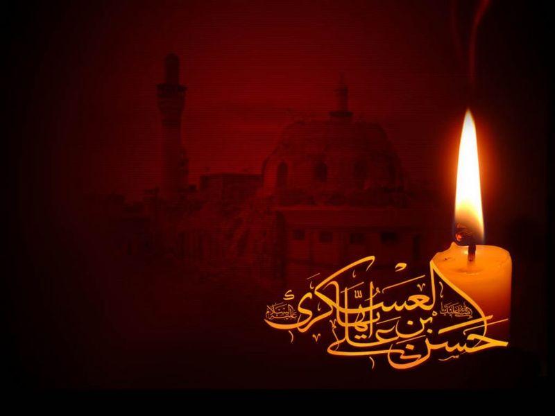 شهادت امام حسن عسکری(ع) را به تمامی شیعیان و محبین آن حضرت تسلیت عرض می نماییم