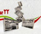 انقلاب اسلامی، استقلال، احساس هویت، خودباوری و اعتماد به نفس را در ملت ایران احیاء کرد.