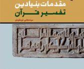 به همت مؤسسه بوستان کتاب؛ کتاب «مقدمات بنیادین تفسیر قرآن» منتشر شد