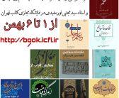 عرضه آثار استاد نورمفیدی در نمایشگاه مجازی کتاب تهران