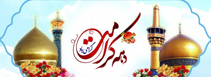 میلاد حضرت معصومه (س) و آغاز دهه کرامت مبارک باد