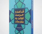انتشار کتاب «قاعده حرمت اهانت به مقدسات» اثر آیت الله سید مجتبی نورمفیدی
