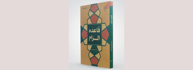 انتشار کتاب «قاعده الزام» اثر آیت الله سید مجتبی نورمفیدی