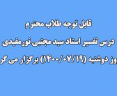 تاریخ شروع درس تفسیر استاد سید مجتبی نورمفیدی